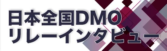 日本全国DMO