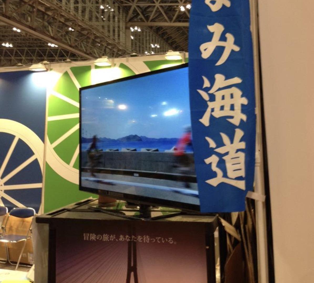 ▲「しまなみ海道自転車道利用促進協議会」は海道でのサイクリングの魅力をPRした