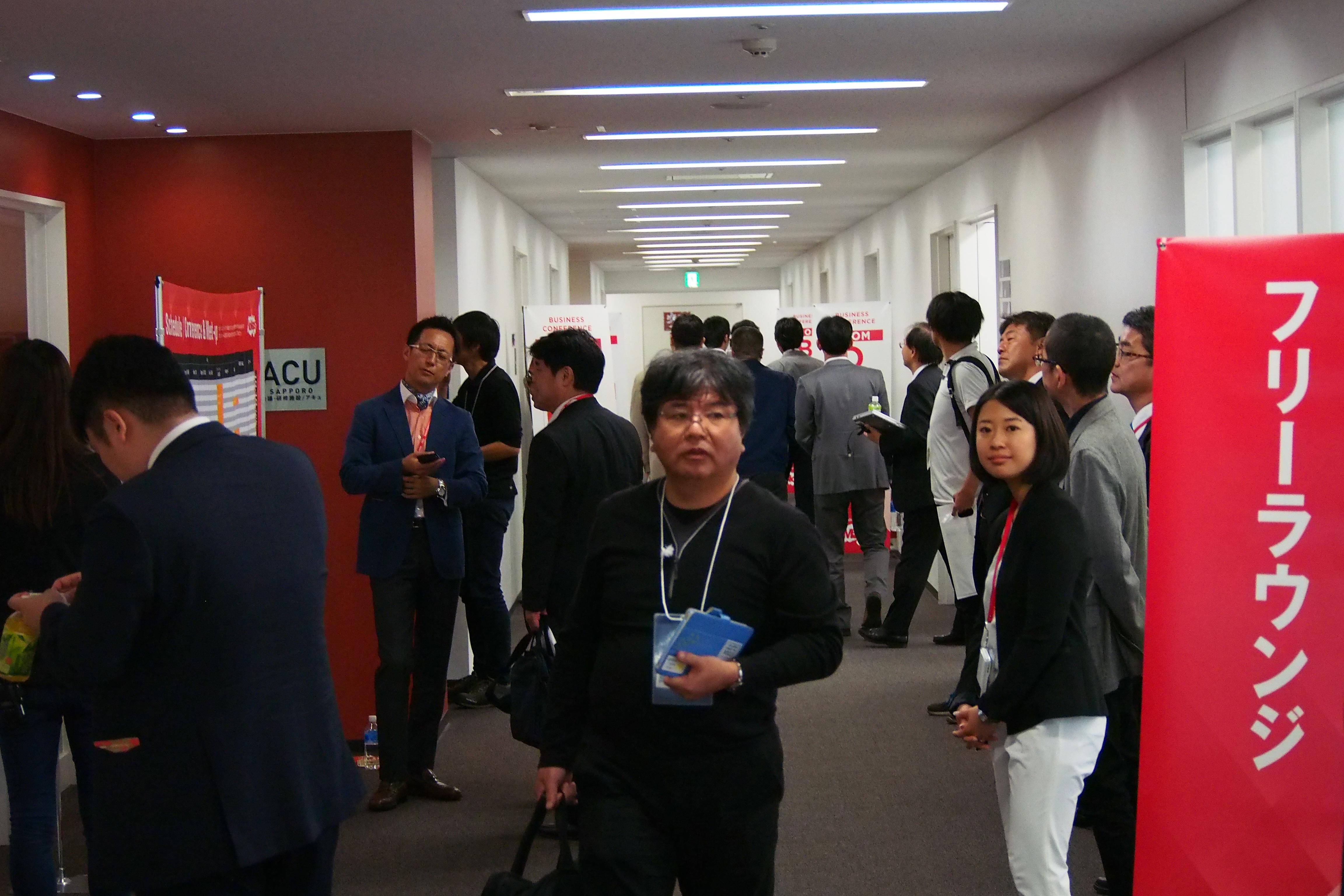 ビジネスカンファレンスには道内を中心に沢山の来場者が訪れた