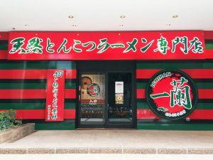 ▲昨年6月に台湾に初出店した「一蘭」。行列が250時間続く人気ぶりとなった
