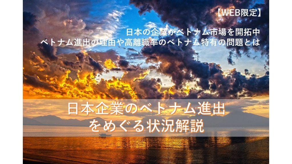 ベトナムの優秀な人材を求めて進出する日本企業の状況【WEB限定】