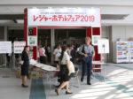 レジャー&サービス産業展の会場写真