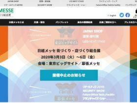 日経メッセ TOPページ