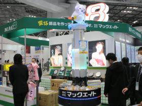 展示会 写真 ネプコンジャパン、CEATEC、JPCA Show、マイクロウェーブ展