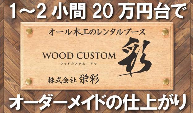 【PR記事】栄彩の木工レンタルブース