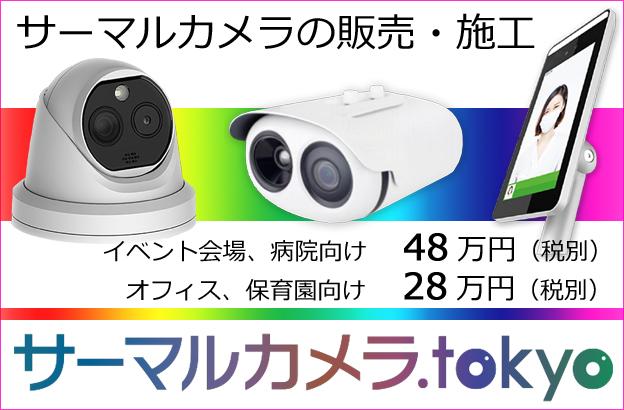 【PR記事】サーマルカメラ.tokyo