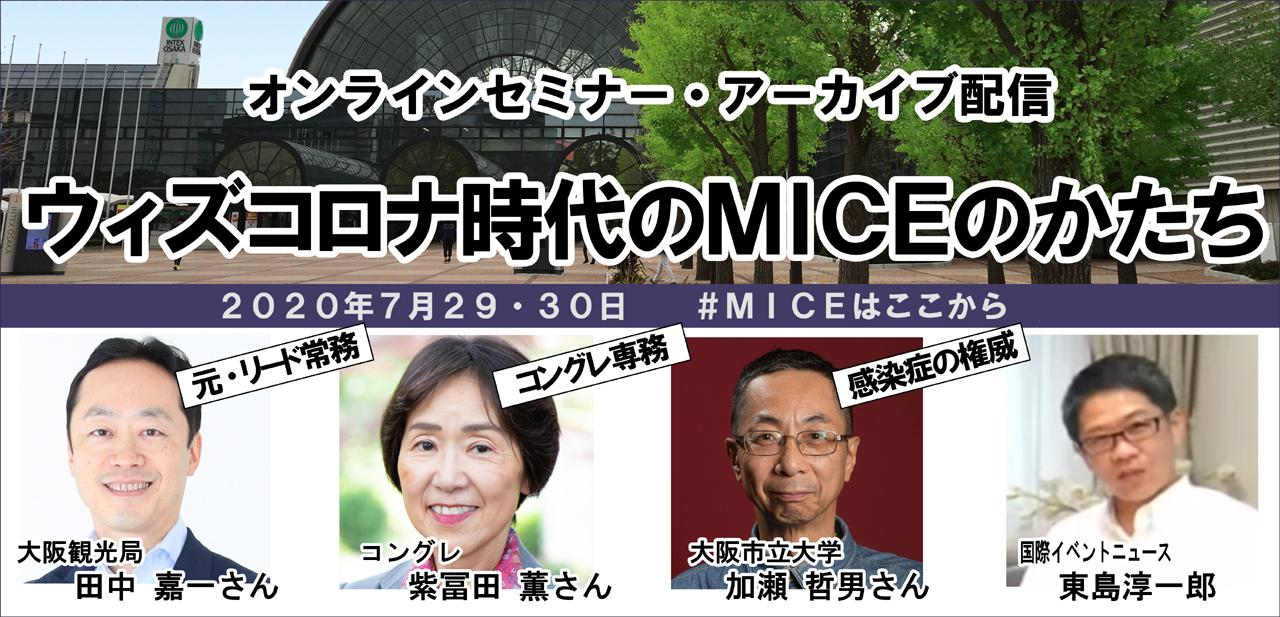 MICEオンラインセミナー