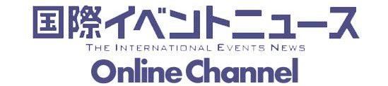 国際イベントニュースオンラインチャンネル