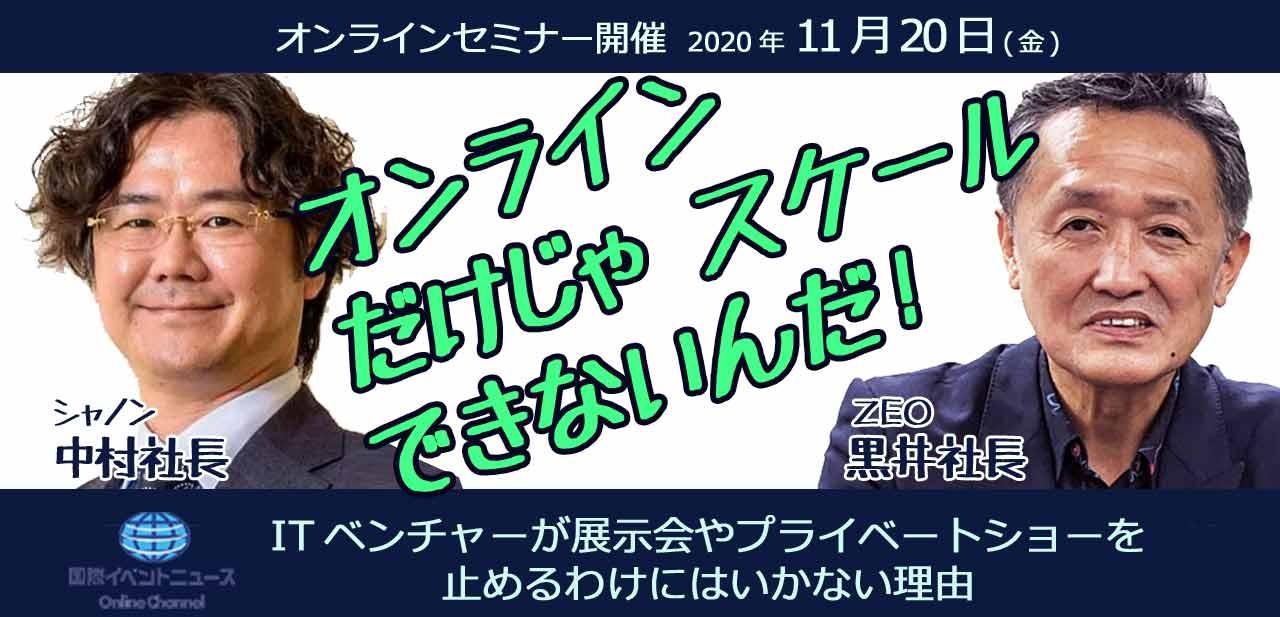 11月20日シャノン×ZEOの社長が登壇するオンラインセミナー